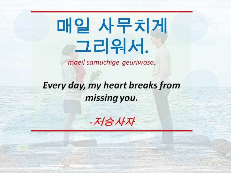 How To Say It In Korean Every Day My Heart Breaks From Missing You